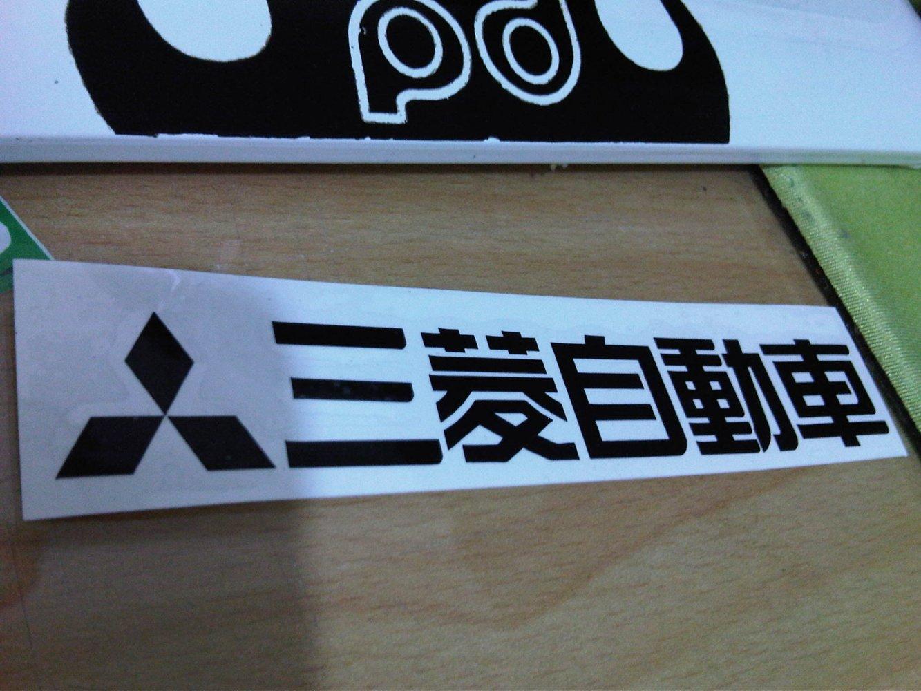 Jdm style sticker mitsubishi kanji img00455 20120505 1045